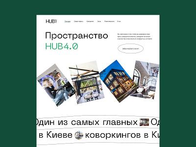 Coworking space design tilda web design coworking space coworking design coworking ui ux web design website