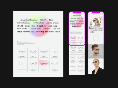 Online shop sunglassws store ui design web design ux design ui ux website web store site tilda design fashion store shop online store design