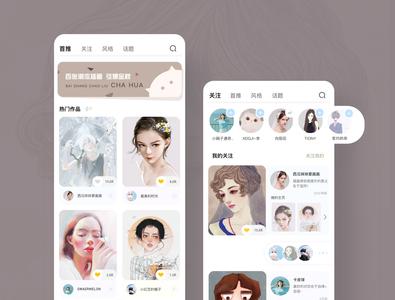 绘吧-app界面设计