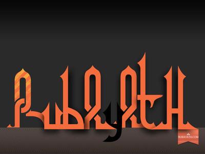 Arabic Letterpress