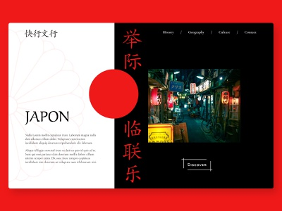 Japon - Web design black white seal imperial red dribbble ui website design design creative webdesign web