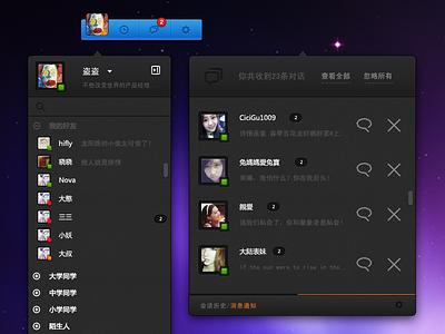 Mini QQ for Mac qq im chat tencent