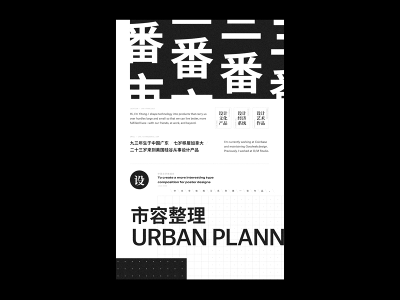 Blending Chinese and English type portfolio san francisco kanji hanzi typography chinese poster source code atlas grotesk source han