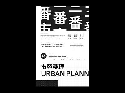 Blending Chinese and English type portfolio san francisco kanji hanzi typography chinese poster source code atlas grotesk source han