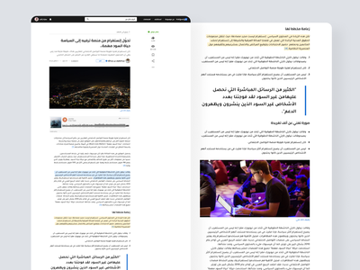 Arabic Article View arabic typography layout web clean post article