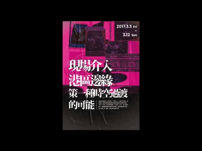現場介入 / 港區邊緣 - Poster design