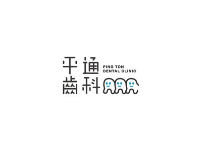 平通齒科 Ping ton dental clinic - Branding design
