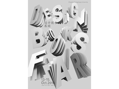 Design Book Fair poster print 3d chinese black and white c4d cinema4d book folding