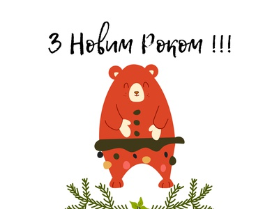 New Year Card card design xmas holidays paint vectorart illustrations vector red bear new year new card открытка