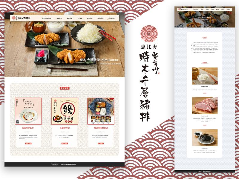 Web_Folio_Kimukatsu