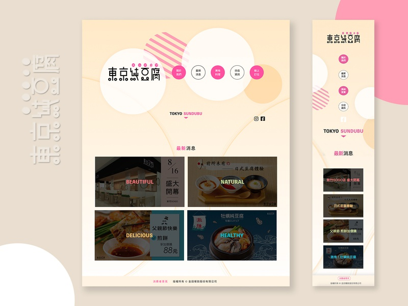 Web design - Tokyo Sundubu wordpress websitedesign webdesign uiuxdesign uiux adobexd