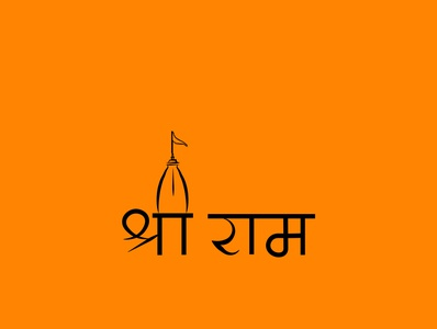 Jai Shree Ram ads creative design august 5 mandir pujan bhoomi ayodhya minimalist minimal rama lord ram