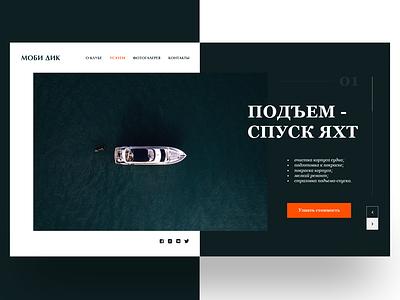 Yacht Club Home Page Concept ux ship app sea ocean minimal yacht webdesign home page ui design uiux website