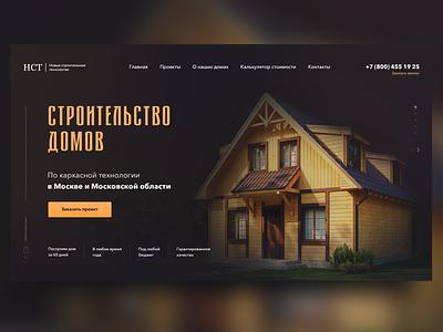 House Building Page Concept web design home page webdesign website ui homepage landing uiux building house design concept