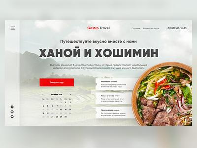 Gastro Travel Home Page Concept food travel gastro adobe photoshop home page landing uiux design concept website