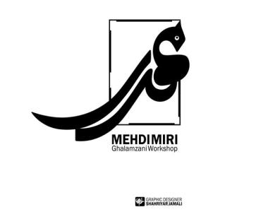 مهدی گرافیک هنر کالیگرافی تایپوگرافی art هنر ایرانی قلم زنی