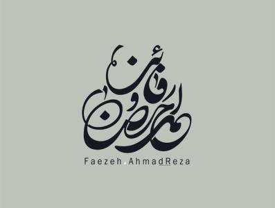 فائزه و احمدرضا design کالیگرافی calligraphy logo گرافیک typography