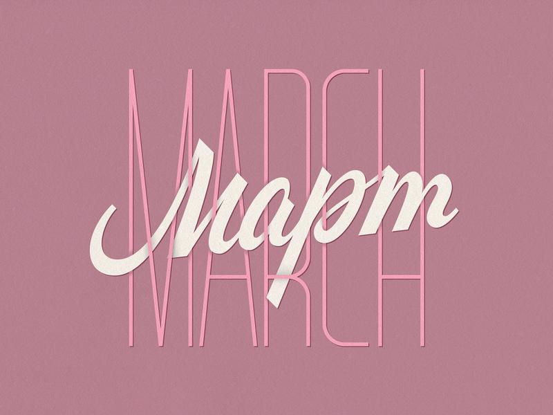 March | Март