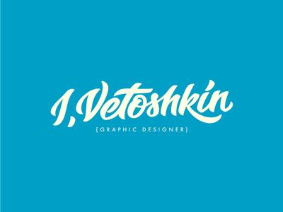 Vetoshkin | self logo