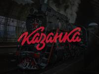 ФК Казанка | FC Kazanka