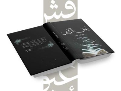 تصميم غلاف كتاب عبق الرقش .. للكاتب صالح فهيد العتيبي