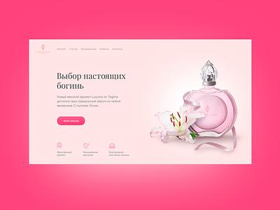 Perfume shop illustration photoshop website web design webdesign ux ui landing page landingpage design