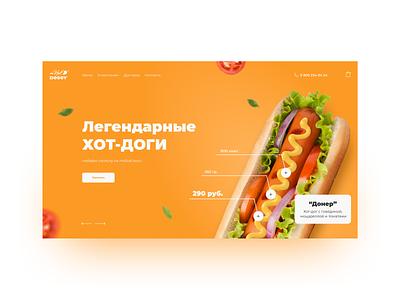 Hot-dog shop hotdog food website web design figma photoshop landing page landingpage ux ui design