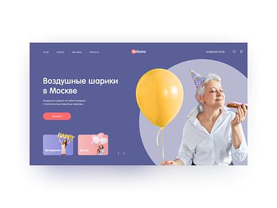 Balloon shop webdesign photoshop shop website web design figma landing page landingpage ui ux design