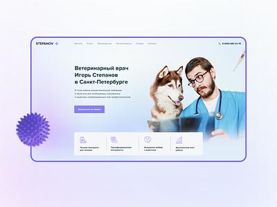 Veterinary clinic Stepanov website design photoshop website web design landing page landingpage ux ui gradient animal dog cat veterinarian veterinary vet