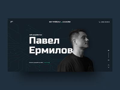 Web-developer Pavel Ermilov web developer photoshop figma portfolio landing page web design landingpage ux ui developer css code