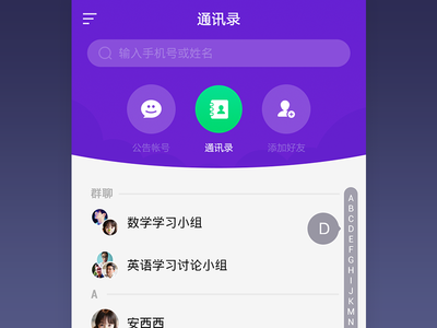 Contacts education app uiwork list contacts