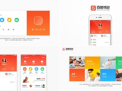 Baidu Wallet Redesign