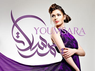 Yumsara, Arabic Calligraphy Logo arabic fashion logo arabic fashion logo typography arabic logo maker arabic designer arabic illustration arabic calligraphy 3d shading calligraphy