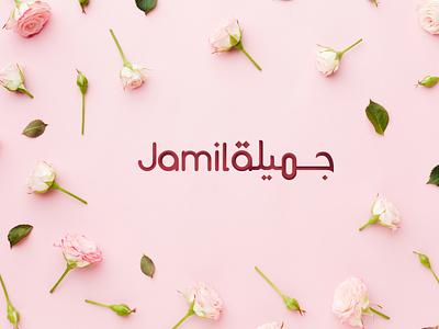 Jamila Arabic Logo arabic logo design typography arabic logo maker arabic fashion logo arabic logo arabic calligraphy 3d shading calligraphy arabic