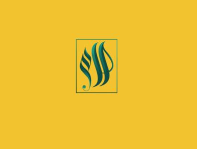 Arabic Lettering and Logo branding arabic logo design logo arabic calligraphy typography calligraphy 3d shading ara