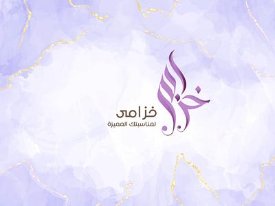 Khazami - Arabic Calligraphy Logo design arabic logo designer calligraphy logo arabic calligraphy 3d shading arabic logo typography branding calligraphy