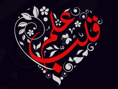 Qalb  ilm Logo logo floral arabic typography calligraphy