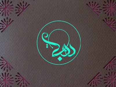 Rubi Bakery Logo logomark typography branding logo arabic calligraphy bakery