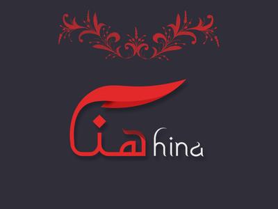 Hina Arabic Name Logo arabic logo arabic hina calligraphy arabic name logo hina