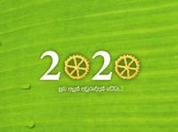 Sri lankan New Year Wish  - 2020