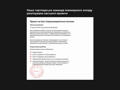 Case design for Amind case studies check mark red dark mode documentary document paper structure stamp letter black dark ui dark case