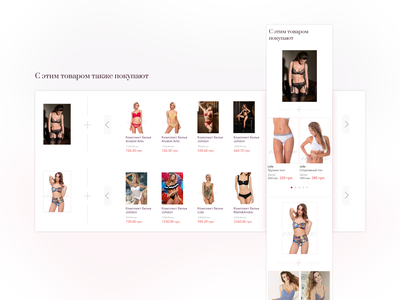 Upsell block in checkout for online shop Intimo store online store clean mobile desktop shop e-commerce price complementary slider swimsuit brand woman lingerie online checkout upsell