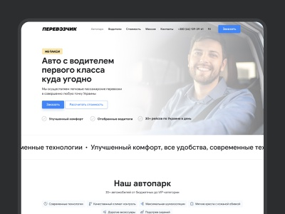 Perevozchik — A chauffeur-driven car to any location in Ukraine features filter header trust corporate design white blue clean driver landing