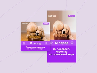 Wellfood ad creatives instagram stories instagram post creative violet food pet dog advertisement ad