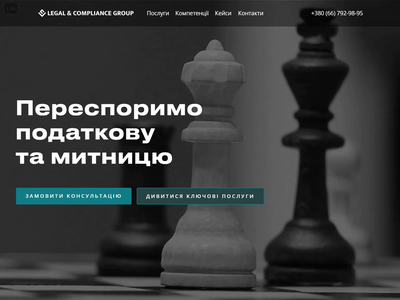 Legal & Compliance Group Landing Page video first screen emerald greenery green checkmate black  white chess lawyer law