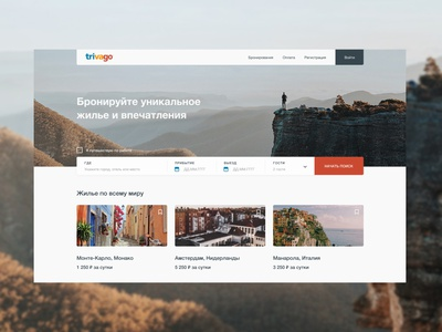 Trivago Redesign Concept mainpage hotel booking booking system ticket booking travel concept typography ux ui minimal design