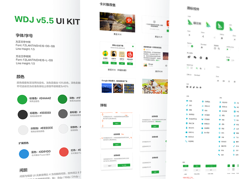Wandoujia v5.5 wandoujia ux ui style layout lab kit interface guideline guide assets