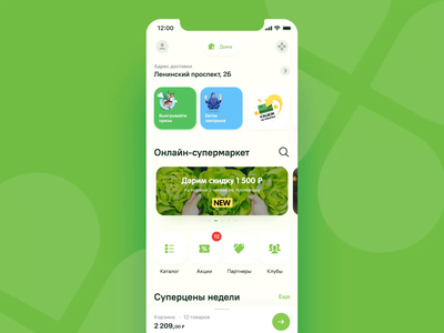 Perekrestok concept loyalty principle concept product green shopping retail loyalty loyalty program loyalty app ios android animation mobile interaction ux ui design app