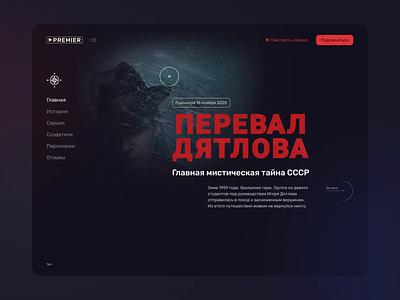Dyatlov Pass landing page interaction series concept web interface animation design ux ui