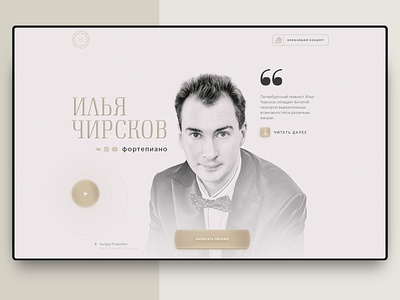 Website 4 talented pianist pianist piano musician music clean web ux ui design